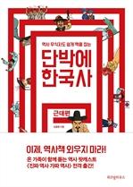 단박에 한국사