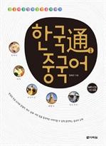 도서 이미지 - 한국通(통) 중국어