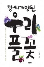 도서 이미지 - 창씨개명된 우리 풀꽃
