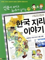 도서 이미지 - 재미있는 한국 지리 이야기