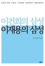 도서 이미지 - 이건희의 삼성, 이재용의 삼성