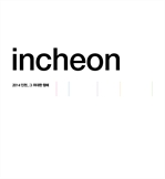 도서 이미지 - 2014 인천, 그 위대한 항해