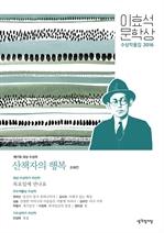 도서 이미지 - 산책자의 행복 : 이효석문학상 수상작품집 2016 (17회 대상수상작)