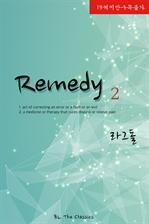 도서 이미지 - Remedy