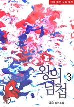 도서 이미지 - [BL] 왕의 남첩