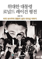 도서 이미지 - 위대한 대통령 로널드 레이건 평전