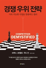 도서 이미지 - 경쟁 우위 전략