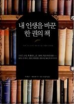도서 이미지 - 내 인생을 바꾼 한 권의 책