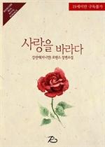 도서 이미지 - 사랑을 바라다