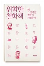 도서 이미지 - 위험한 철학책