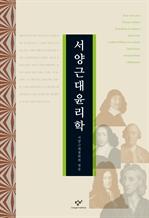 도서 이미지 - 서양근대윤리학