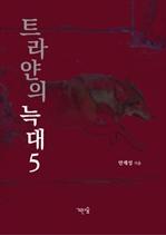 도서 이미지 - 트라얀의 늑대