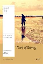 도서 이미지 - 영원의 눈물