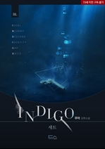 도서 이미지 - [합본] [BL] INDIGO (인디고) (전2권/완결)