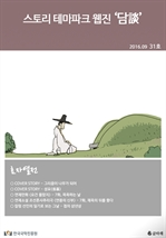 도서 이미지 - 스토리 테마파크 웹진 '담談' 31호