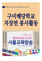도서 이미지 - 구미혜당학교 자장면 봉사활동(중국집 대형루 유대형 대표)