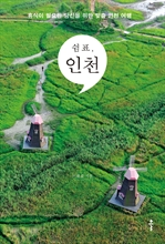도서 이미지 - 쉼표, 인천