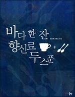 도서 이미지 - [합본] 바다 한 잔 향신료 두 스푼 (전2권/완결)
