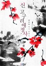 도서 이미지 - [합본] 新고구려애정사 (전3권/완결)
