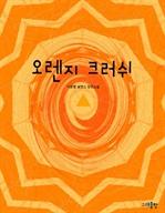 도서 이미지 - [합본] 오렌지 크러쉬 (전3권/완결)