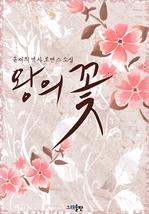 도서 이미지 - [합본] 왕의 꽃 (전2권/완결)