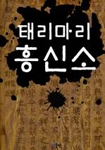 도서 이미지 - [합본] 태리마리 흥신소 (전2권/완결)