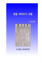 도서 이미지 - 한글 띄어쓰기 교범 (제1판)