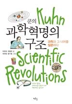 도서 이미지 - 쿤의 과학혁명의 구조