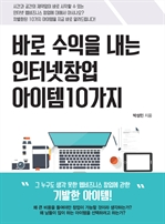도서 이미지 - 바로 수익을 내는 인터넷 창업 아이템 10가지