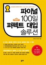 도서 이미지 - 파이널 100일 퍼펙트 대입 솔루션