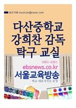 도서 이미지 - 다산중학교 강희찬 감독 탁구교실