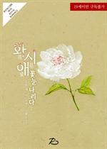 도서 이미지 - 화시애 (花是愛) : 꽃눈 나리다