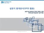 도서 이미지 - 설문지 통계분석(SPSS활용)