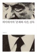 도서 이미지 - 하이데거의 『존재와 시간』 강독