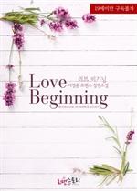 도서 이미지 - 러브 비기닝 (Love Beginning)