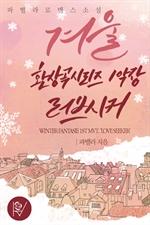도서 이미지 - 겨울 환상곡 시리즈 1악장. 러브 시커