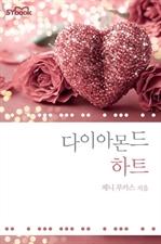 도서 이미지 - 다이아몬드 하트