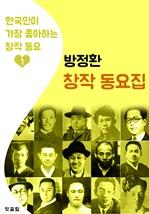 도서 이미지 - (소파) 방정환 동요집 (한국인이 가장 좋아하는 동요)