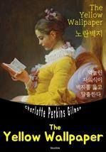 도서 이미지 - 노란 벽지 The Yellow Wallpaper (영어 원서 읽기)