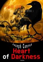 도서 이미지 - 어둠의 심장 Heart of Darkness (영어 원서 읽기)
