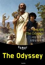 도서 이미지 - 오디세이아 The Odyssey (영어 원서 읽기)