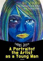 도서 이미지 - 젊은 예술가의 초상 (영어 원서 읽기)
