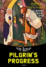 도서 이미지 - 천로역정 The Pilgrim's Progress (영어 원서 읽기)