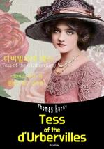 도서 이미지 - 더버빌가의 테스 Tess of the d'Urbervilles (영어 원서 읽기)