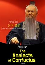 도서 이미지 - (영어로 읽는) 논어 論語 The Analects of Confucius