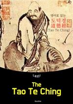 도서 이미지 - (영어로 읽는) 도덕경 道德經 Tao Te Ching