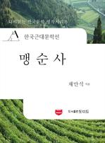 도서 이미지 - 한국근대문학선 : 맹순사 (채만식 20)
