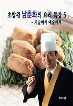 도서 이미지 - 초밥왕 남춘화의 요리특강 5 - 기술에서 예술까지