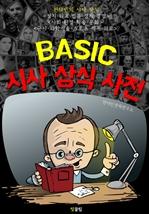 (BASIC) 시사 상식 사전
