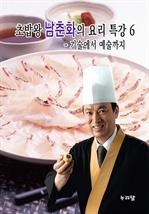 도서 이미지 - 초밥왕 남춘화의 요리특강 6 - 기술에서 예술까지
